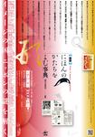 nihonnokatachi_A.jpg