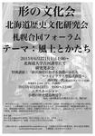 形の文化会札幌フォーラム.jpg