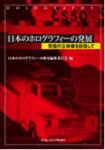 日本のホログラフィーの発展.png