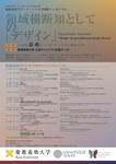 Symposium Uni Wien + Keio poster_20180206.jpg